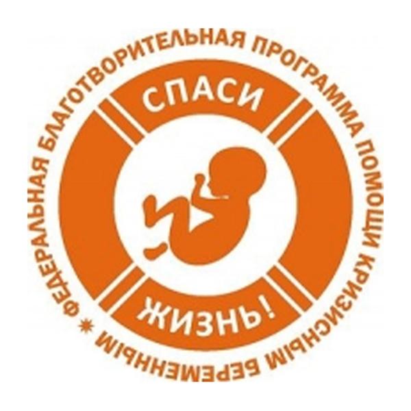 Программа «Спаси жизнь» Фестиваля «За жизнь»